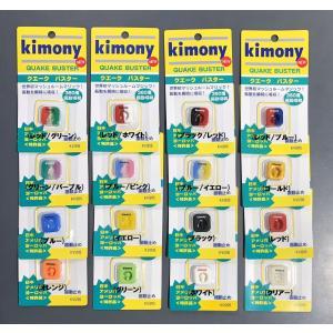 kimony(キモニー) クエイクバスター KVI205 ■送料無料■ グリーン/パープル入荷! シ...