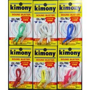 kimony(キモニー) サウンドバスター KVI207 送料無料