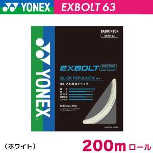 ヨネックス エクスボルト 63 YONEX EXBOLT63 BGXB63-2 200m バドミント...