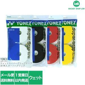 ヨネックス ウェットスーパーグリップテープ(YONEX SUPER GRAP)30本入り AC102EX-30 硬式テニス