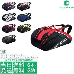 送料無料 国内正規品 ヨネックス ラケットバッグ6 リュック付 6本収納 2018(YONEX RACKET BAG6 6Pack)BAG1732R 硬式テニスラケット ラケットケース