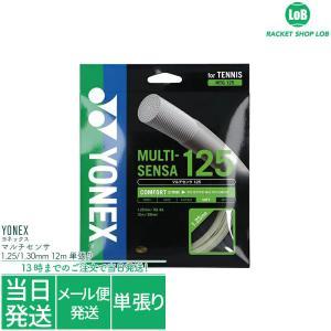 送料無料 国内正規品 ヨネックス マルチセンサ 1.25/1.30mm(YONEX MULTI-SE...