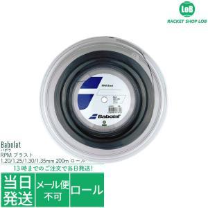 クーポンで4%OFF バボラ RPM ブラスト(Babolat RPM BLAST)1.20/1.2...