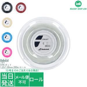 クーポンで3%OFF バボラ SYN ガット(Babolat SYN GUT)1.25/1.30mm...