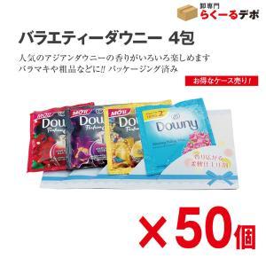 バラエティーダウニー4包 洗濯用柔軟剤