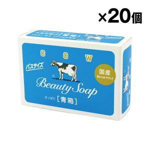 牛乳石鹸 青箱 バスサイズ 130g 化粧固形石鹸 入数20 1個当り121円税込 racooldepo