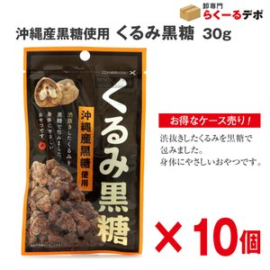 くるみ黒糖 30g 入数10個【条件付き送料無料】|racooldepo