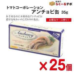 アンチョビ 35g 入数25缶 缶詰 トマトコーポレーション 【条件付き送料無料】|racooldepo