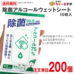 除菌アルコールウェットシート 10枚入 入数200個 1個当り85.8円税込 ケース売り racooldepo