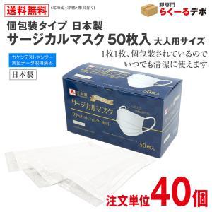 日本製 個包装サージカルマスク 大人用サイズ 50枚箱入 入数40箱 racooldepo