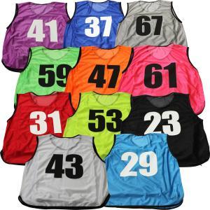 番号ビブス 好きな番号 オリジナルビブス 必要な番号 サッカー バスケ ラグビー バレーボール ハンドボール アメフト ゼッケン 番号指定ビブス