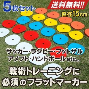 フラットマーカー 15cm 5枚 サッカー フットサル ラグビー アメフト 陸上 野球 テニス ハン...