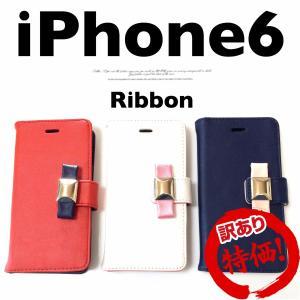 【訳あり特価!!】リボンが可愛い♪iPhone6 手帳型ケース《メール便送料無料!!》