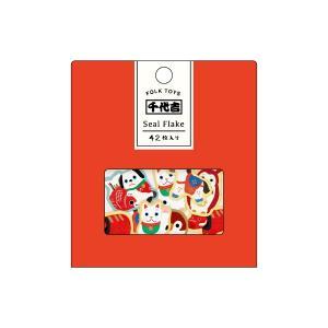 日本の伝統的な郷土玩具をモチーフにしたフレークシール。 招き猫や赤べこなど日本のさまざまなおもちゃに...