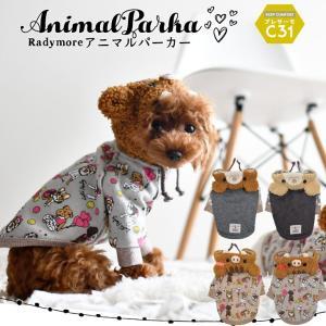 犬の服 ラディカ 多色展開 Radymoreアニマルパーカー プレサーモ C31  犬服 1点のみメール便選択可