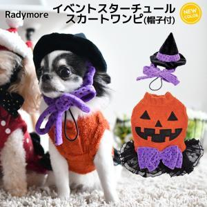 クーポンで150円OFF 犬 服 ラディカ イベントスターチュールスカートワンピ 帽子付 SS S M L 犬服 メール便不可|radica