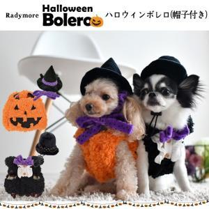 クーポンで150円OFF 犬 服 ラディカ ハロウィンボレロ 帽子付き SS S M L LL 犬服 メール便不可|radica
