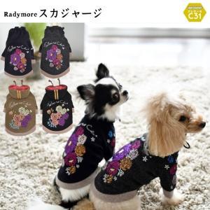 犬 服 ラディカ スカジャン 刺繍 犬服 プレサーモ C31 アウトレット セール メール便不可