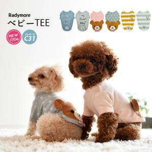 1000円+税 均一 SALE セール 犬 服 ラディカ Radymore ベビーTEE ドッグウエア Tシャツ 新作 ウェア 犬の服 プレサーモC-31 メール便可