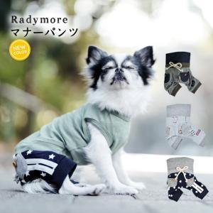 クーポンで100円OFF 犬 マナー ラディカ マナーグッズ マナーパンツ 犬服 オシャレ 1点のみメール便選択可|radica