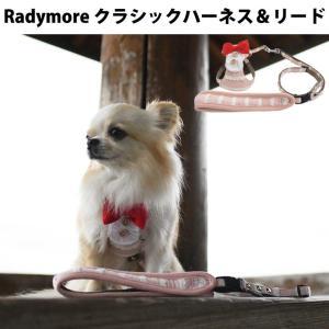 SALE セール 犬 ハーネス ラディカ  クラシックハーネス&リード S M Lサイズ  犬の胴輪 1点のみメール便選択可 radica