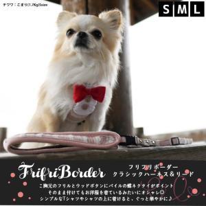 SALE セール 犬 ハーネス ラディカ  クラシックハーネス&リード S M Lサイズ  犬の胴輪 1点のみメール便選択可 radica 08