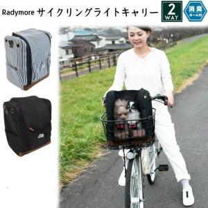 クーポンで200円OFF 犬 キャリーバック ラディカ サイクリングライトキャリー HMサイズ 自転車 お出かけ メール便不可