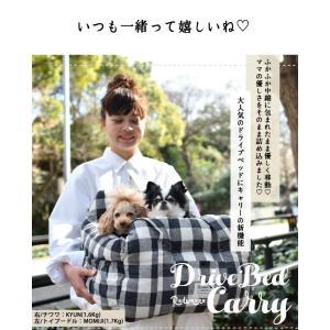 犬 ベッド  ラディカ ドライブベッドキャリー Mサイズ おしゃれ かわいい カーベッド クール メール便不可|radica|14
