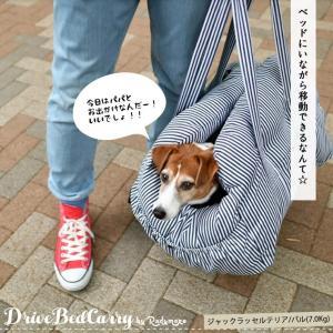 犬 ベッド  ラディカ ドライブベッドキャリー Mサイズ おしゃれ かわいい カーベッド クール メール便不可|radica|05