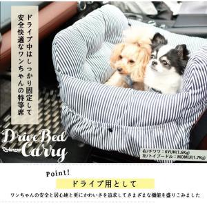 犬 ベッド  ラディカ ドライブベッドキャリー Mサイズ おしゃれ かわいい カーベッド クール メール便不可|radica|07
