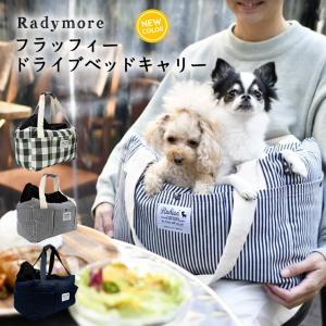 半額以下 セール SALE 犬 ベッド キャリー フラッフィー ベッド キャリー  Sサイズ 〜4Kg までの小型犬向け ドライブベッド メール便不可