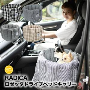 犬 カー用品 ラディカ ロゼッタ ドライブベッドキャリー Mサイズ キャリーバッグ ドライブ カーベッド メール便不可