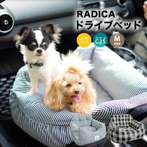 セール SALE 犬 ベッド ラディカ ドライブベッド Mサイズ  おしゃれ かわいい カーベッド クッション メール便不可