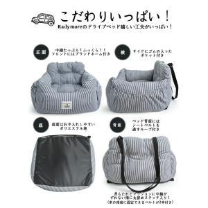 犬 ベッド カー用品 【新色追加】Radymoreドライブベッド Mサイズ プレサーモC25 / メール便不可|radica|10