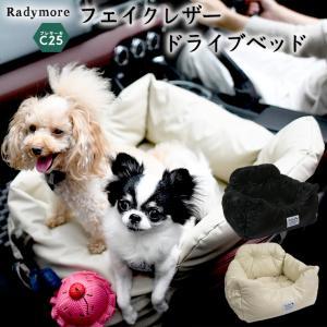 お試し価格 犬用品 ラディカ 犬 フェイクレザードライブベッド カー用品 合皮素材 メール便不可