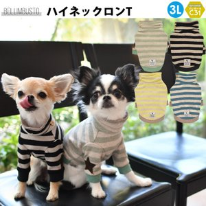 犬の服 ラディカ 多色展開 BellimbustoハイネックロングTシャツ プレサーモC-31 1点のみメール便選択可