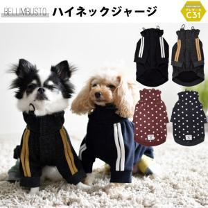 犬 服 ラディカ ハイネックジャージ プレサーモC-31 1点のみメール便選択可