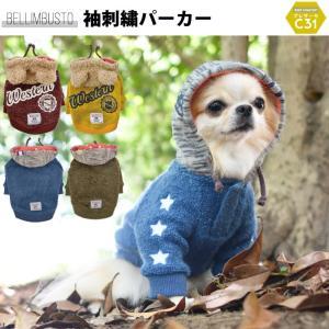 ●20%OFFクーポン配布中● 犬の服 ラディカ 多色展開 《特別価格/返品・交換不可》 Bellimbusto 袖刺繍パーカー プレサーモC-31 1点のみメール便選択可