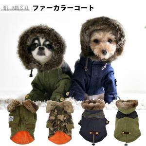 犬 服 ラディカ ファーカラーコート アウトレット セール ドッグウエア メール便不可