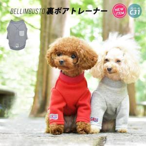 1000円+税 均一 SALE セール 犬 服 ラディカ BellimBusto 裏ボアトレーナー プレサーモC-31 犬服 メール便可
