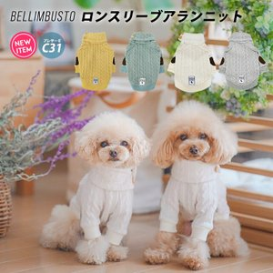 クーポンで150円OFF 犬 服 ラディカ BellimBusto ロンTアランニット プレサーモC-31 犬服 1点のみメール便選択可