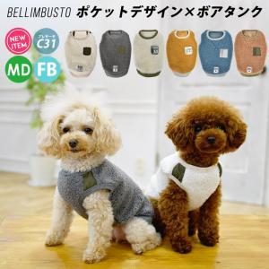 クーポンで150円OFF 犬 服 ラディポケットボアタンク ドッグウエア ウェア 犬の服 プレサーモC-31 1点のみメール便選択可