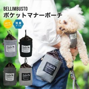 犬用品 マナー 散歩用品  マナーポーチ  消臭機能 うんち袋 1点のみメール便選択可|radica