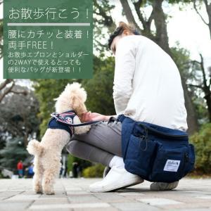 クーポンで100円OFF 犬マナー 散歩用品 ラディカ 2WAYお散歩エプロン 消臭機能 エチケット 犬 イヌ おでかけ 1点のみメール便選択可|radica|03