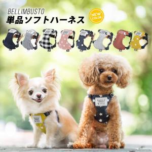 《期間限定10%OFFクーポン配布中》セール SALE 犬 小型犬 犬用 ソフトハーネス 簡単装着 ...