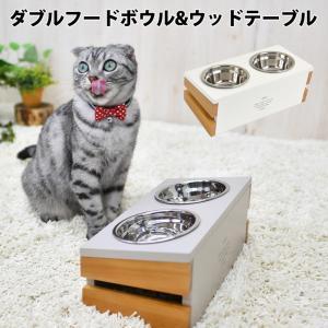 半額 セール SALE 猫 ラディカ フードボウル 皿 食器 天然木 ダブルフードボウル&ウッド テーブル メール便不可