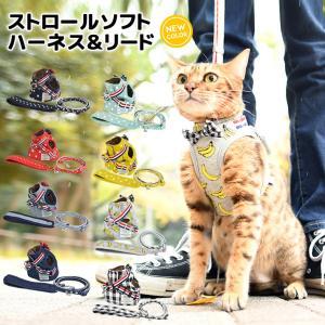 キャットストロールソフト ハーネス&リード* 猫 ネコ ハーネス リード胴輪 / 1点のみメール便選択可