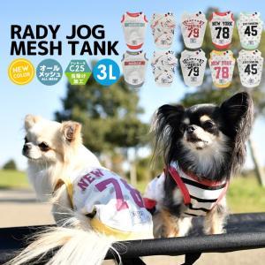 690円+税 在庫限り SALE セール 犬 服 ラディカ RADY ジョグ メッシュ タンク クール 虫よけ S M L メール便可