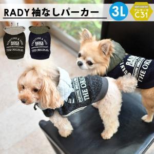 犬の服 ラディカ 多色展開 RADY袖なしパーカー S M L LL 3L プレサーモC-31 1点のみメール便選択可