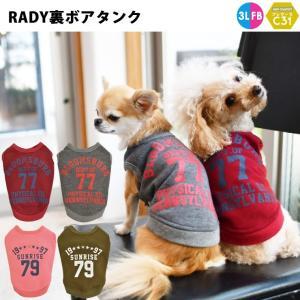犬の服 ラディカ 多色展開 《特別価格/返品・交換不可》 RADY裏ボアタンク プレサーモC-31 1点のみメール便選択可